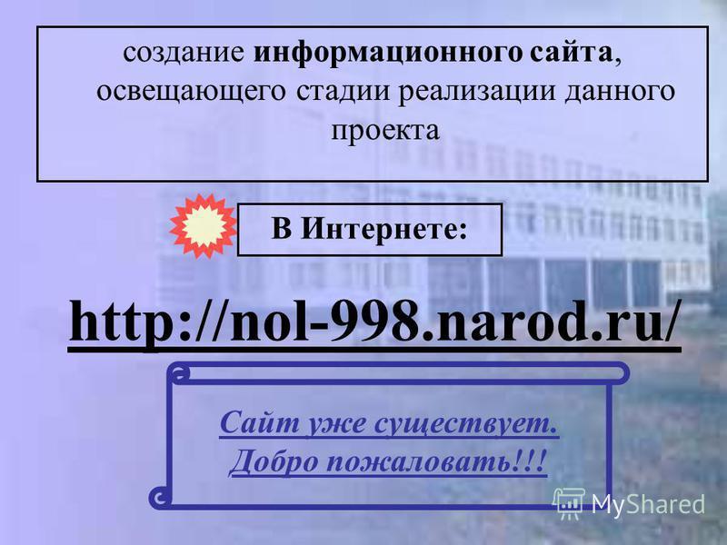 создание информационного сайта, освещающего стадии реализации данного проекта В Интернете: http://nol-998.narod.ru/ Сайт уже существует. Добро пожаловать!!!