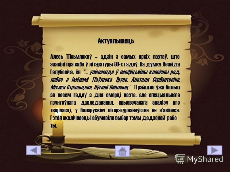 Актуальнасць Алесь Пісьмянкоў – адзін з самых яркіх паэтаў, што заявілі пра сябе ў літаратуры 80-х гадоў. На думку Леаніда Галубовіча, ён … упісваецца ў неафіцыйны класічны рад, побач з імёнамі Паўлюка Труса, Анатоля Сербантовіча, Міхася Стральцова,