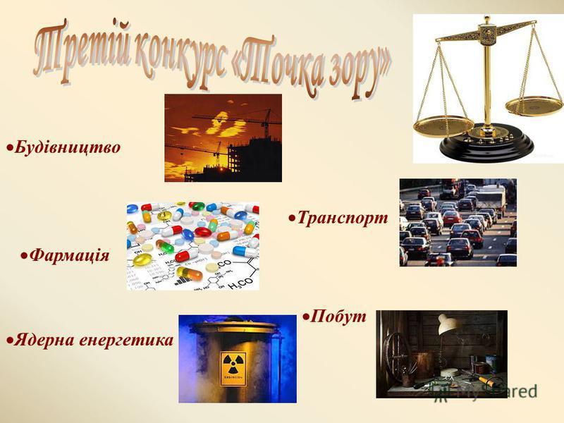 Будівництво Транспорт Побут Фармація Ядерна енергетика