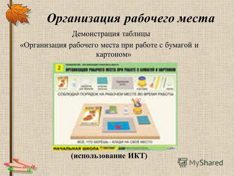 Организация рабочего места Демонстрация таблицы «Организация рабочего места при работе с бумагой и картоном» (использование ИКТ)