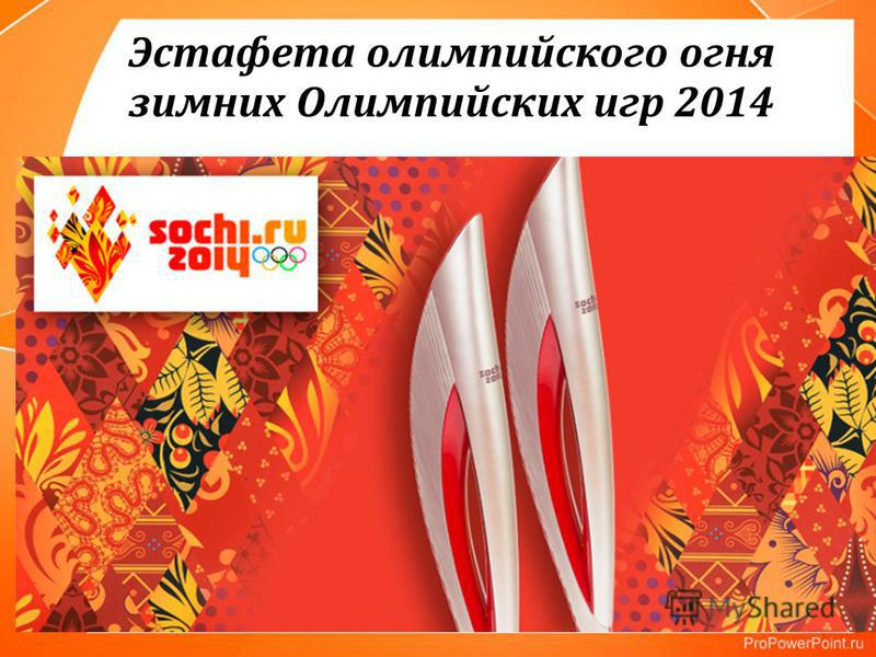 Эстафета олимпийского огня зимних Олимпийских игр 2014