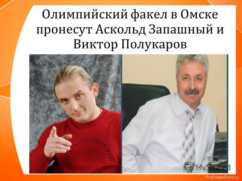 Олимпийский факел в Омске пронесут Аскольд Запашный и Виктор Полукаров