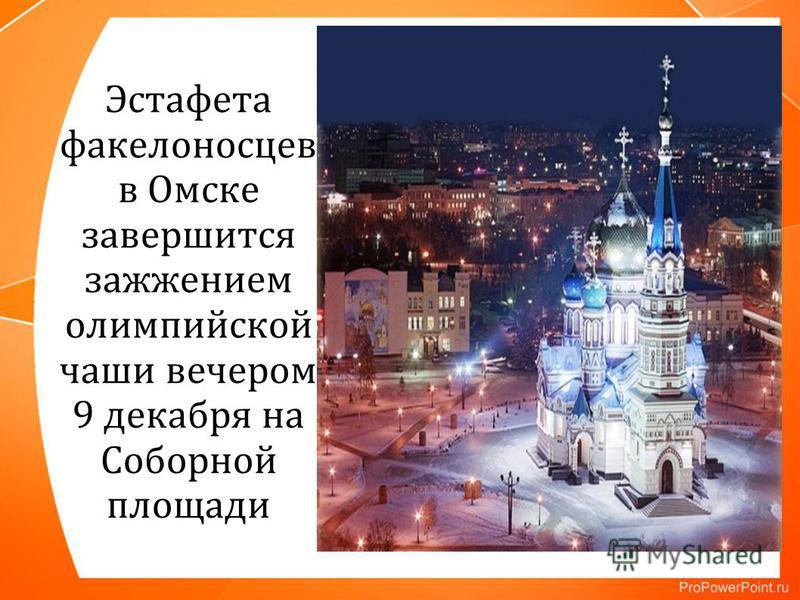 Эстафета факелоносцев в Омске завершится зажжением олимпийской чаши вечером 9 декабря на Соборной площади