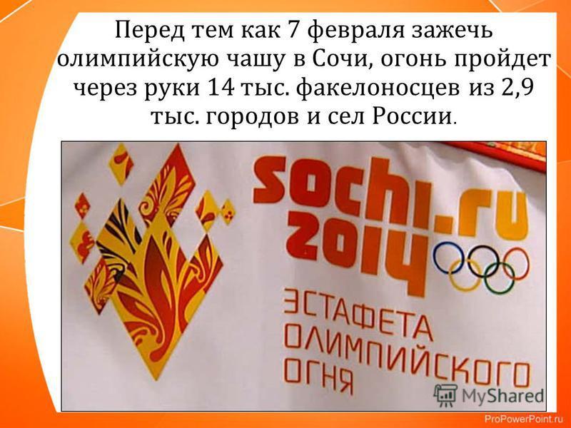 Перед тем как 7 февраля зажечь олимпийскую чашу в Сочи, огонь пройдет через руки 14 тыс. факелоносцев из 2,9 тыс. городов и сел России.