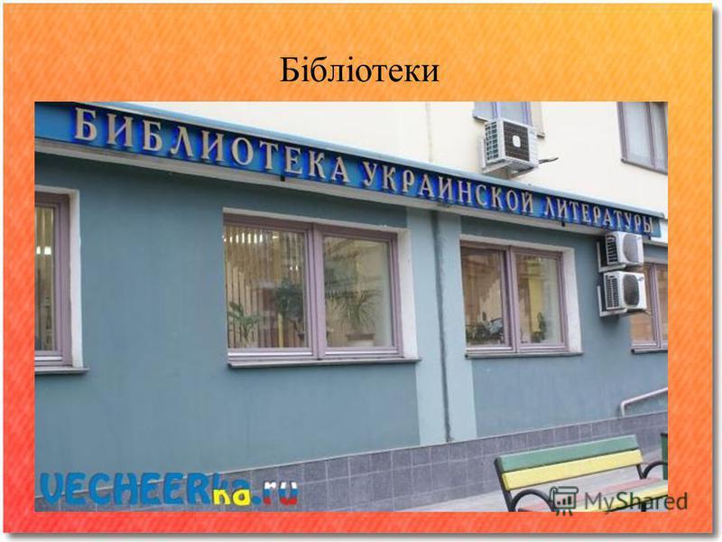Бібліотеки
