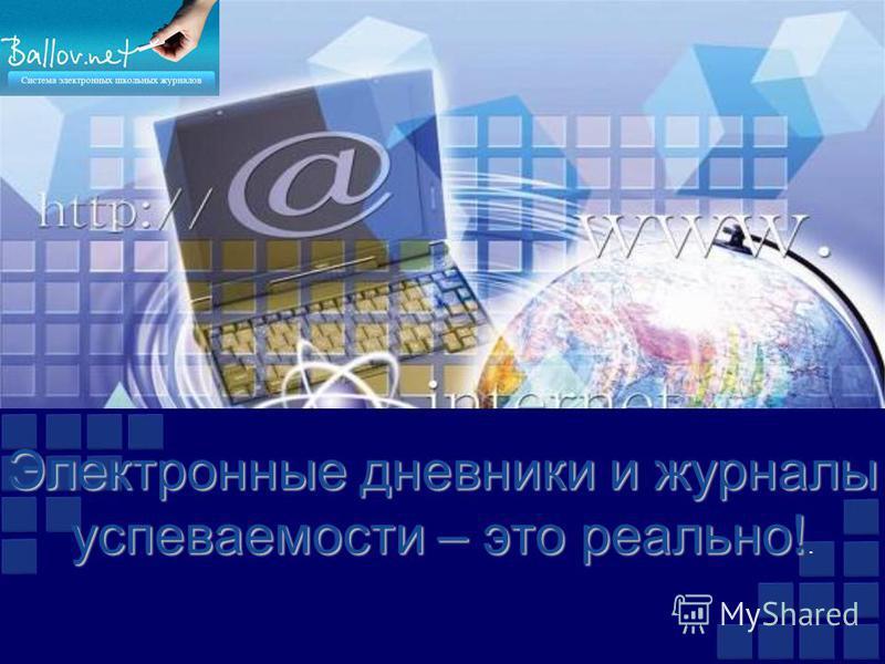 Электронные дневники и журналы успеваемости – это реально! Электронные дневники и журналы успеваемости – это реально!.