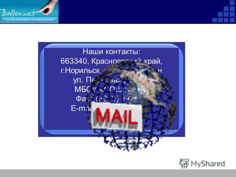 Наши контакты: 663340, Красноярский край, г.Норильск, район Кайеркан ул. Первомайская 34 МБОУ «СОШ 37» Факс (3919) 392679 E-mail: moy37@mail.ru http://
