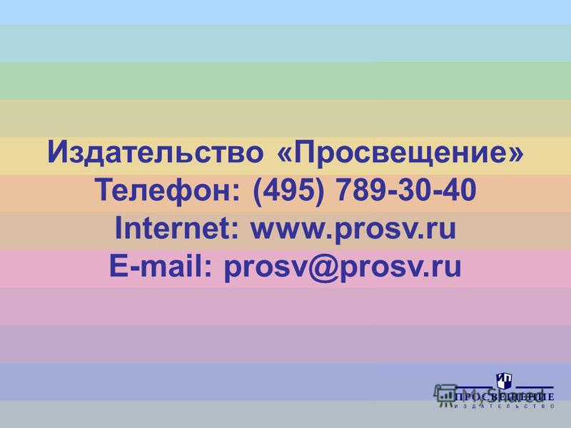 Издательство «Просвещение» Телефон: (495) 789-30-40 Internet: www.prosv.ru E-mail: prosv@prosv.ru