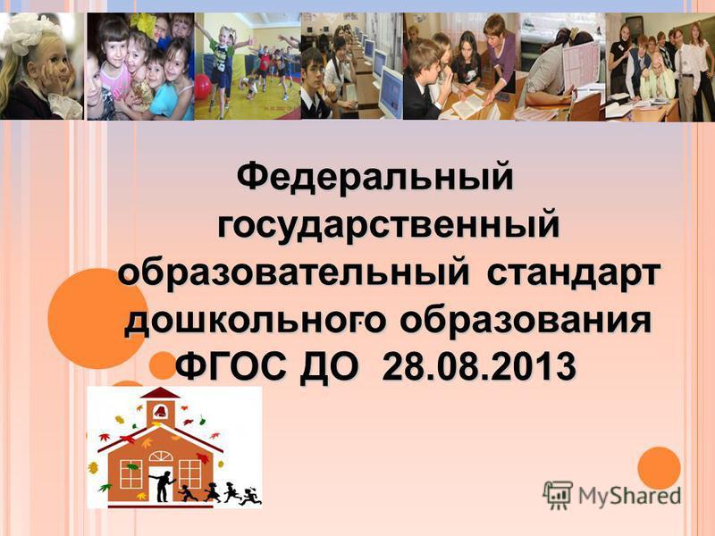 Федеральный государственный образовательный стандарт дошкольного образования ФГОС ДО 28.08.2013.