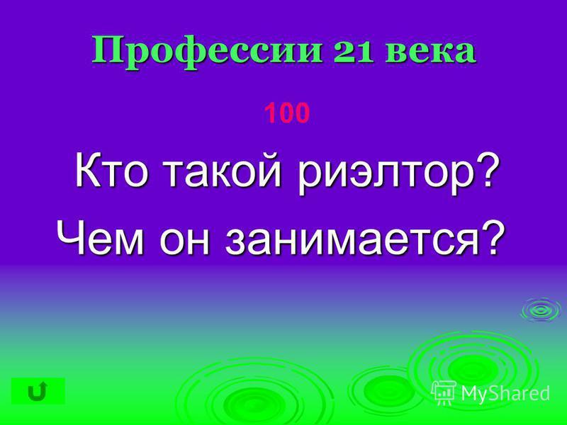 Профессии 21 века Кто такой риэлтор? Кто такой риэлтор? Чем он занимается? 100
