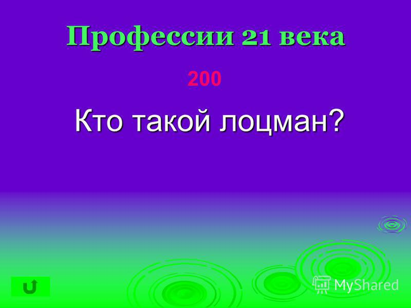 Профессии 21 века Кто такой лоцман? Кто такой лоцман? 200
