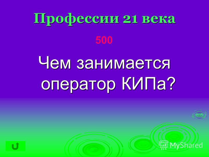 Профессии 21 века Чем занимается оператор КИПа? 500