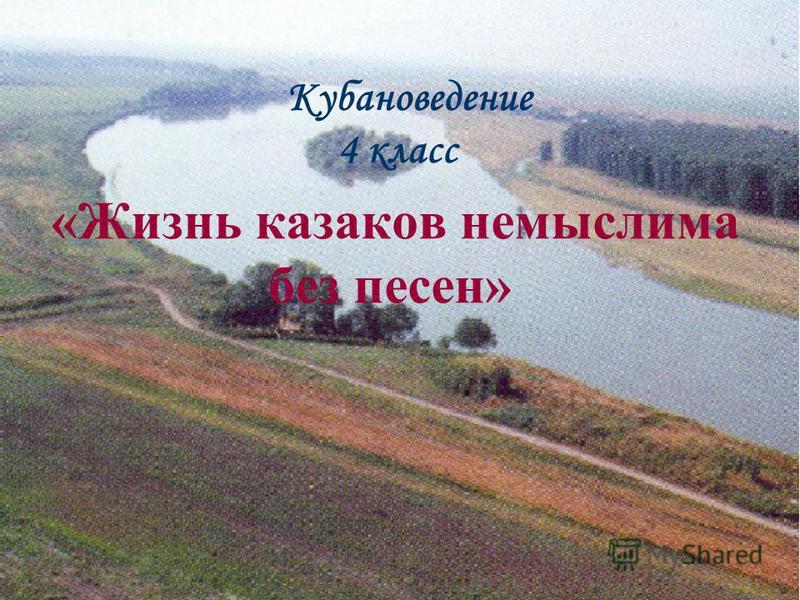 «Жизнь казаков немыслима без песен» Кубановедение 4 класс