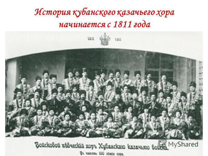 История кубанского казачьего хора начинается с 1811 года