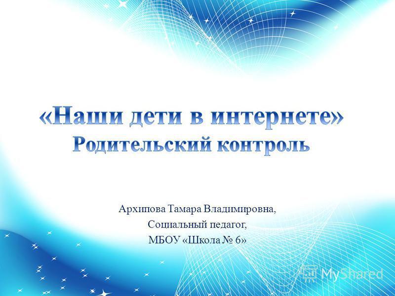 Архипова Тамара Владимировна, Социальный педагог, МБОУ «Школа 6»