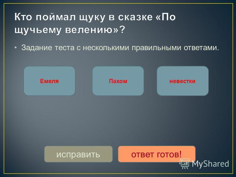 Задание теста с несколькими правильными ответами. Емеля Пахомневестки исправить ответ готов!