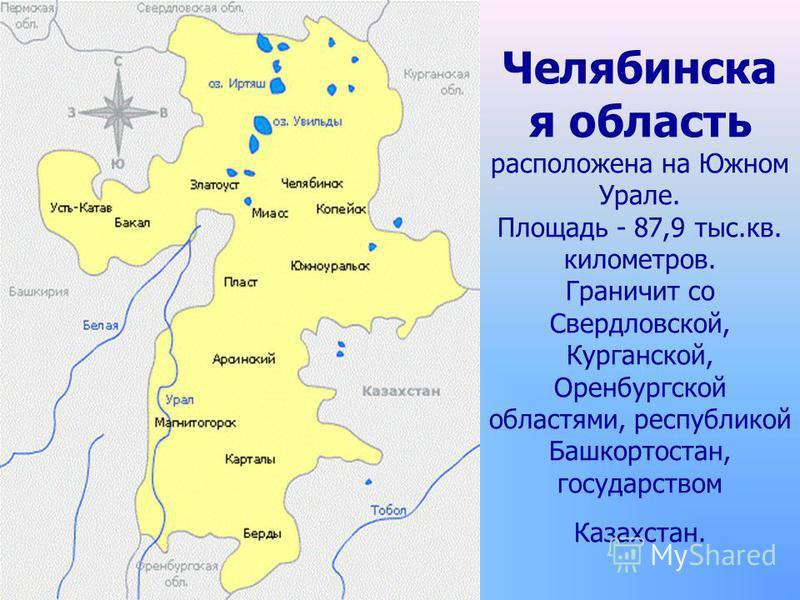 Челябинска я область расположена на Южном Урале. Площадь - 87,9 тыс.кв. километров. Граничит со Свердловской, Курганской, Оренбургской областями, республикой Башкортостан, государством Казахстан.