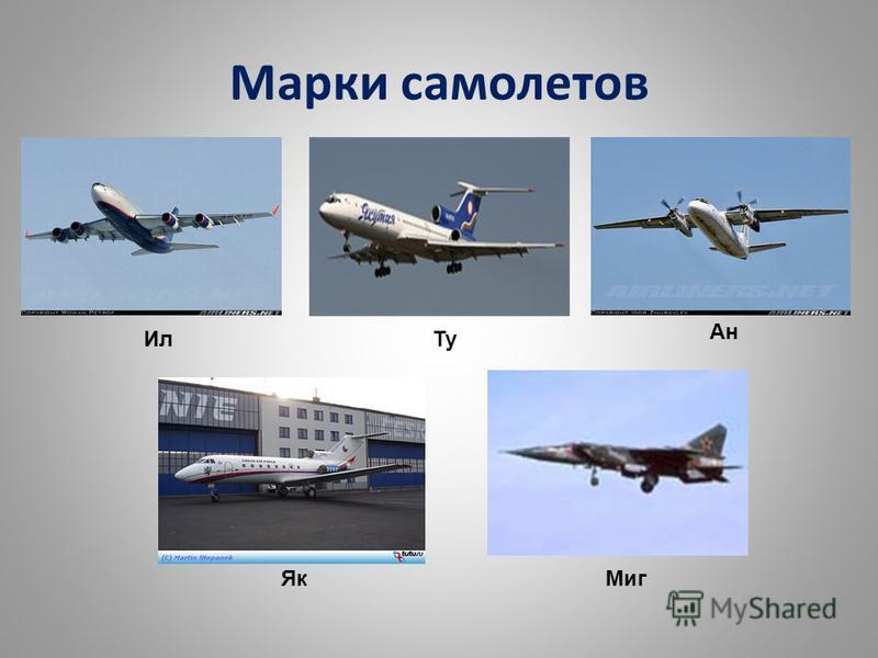 Марки самолетов Ил Ту Ан Як Миг