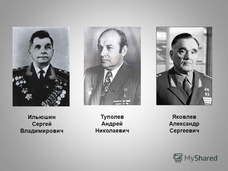 Ильюшин Сергей Владимирович Туполев Андрей Николаевич Яковлев Александр Сергеевич