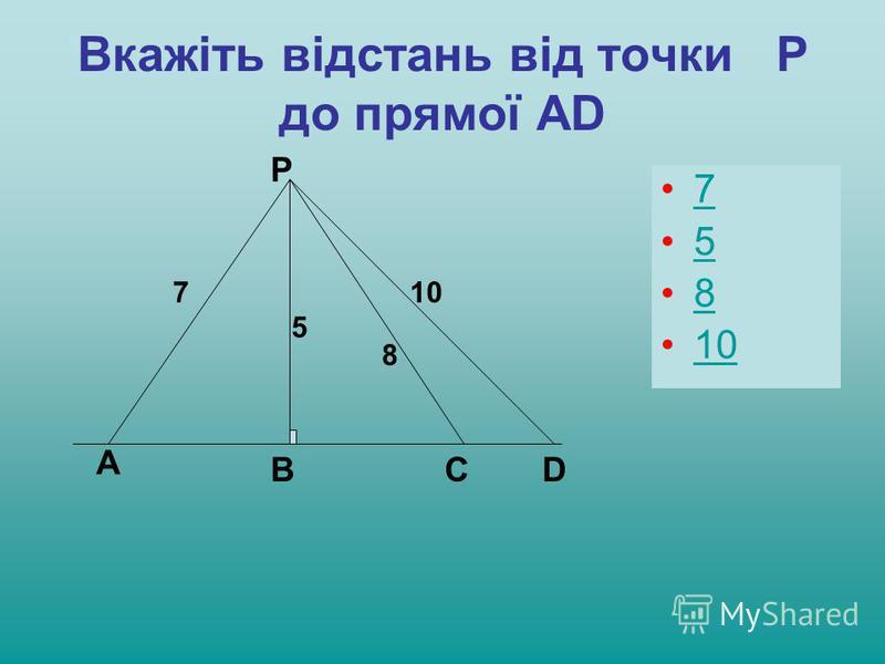 Вкажіть відстань від точки P до прямої AD 7 5 8 10 A BCD P 7 5 8