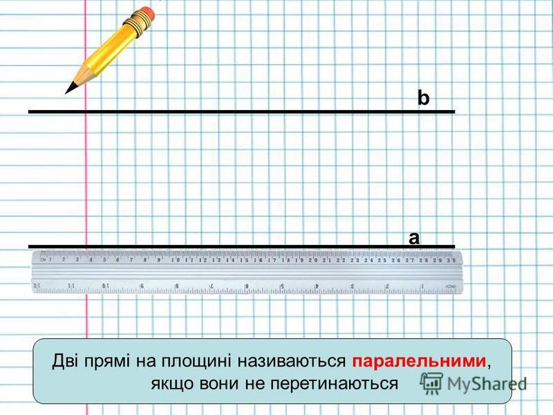 a b Дві прямі на площині називаються паралельними, якщо вони не перетинаються