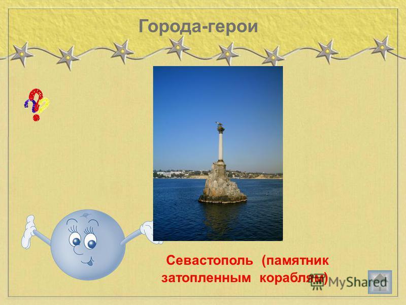 Города-герои Новороссийск