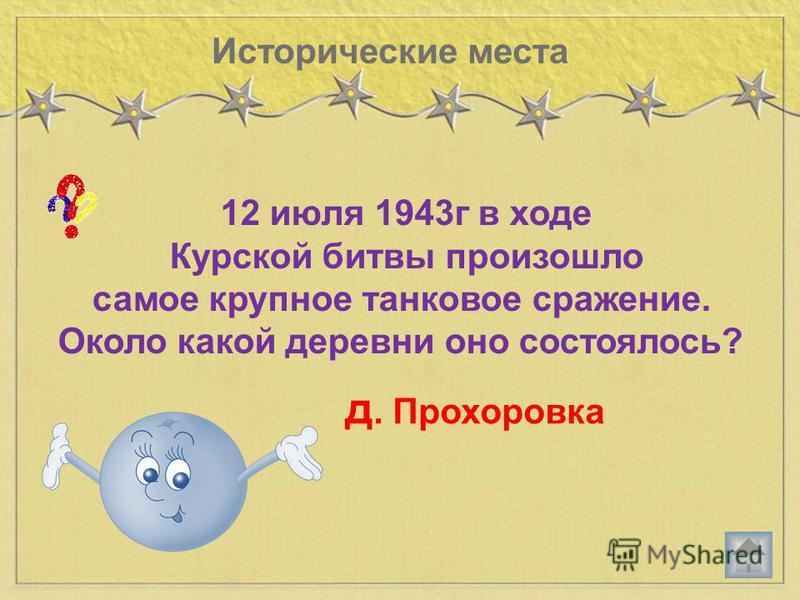 Исторические места Ладожское озеро «Дорога жизни»- единственная магистраль, которая соединяла блокадный Ленинград с Большой землей. По какому озеру она проходила?