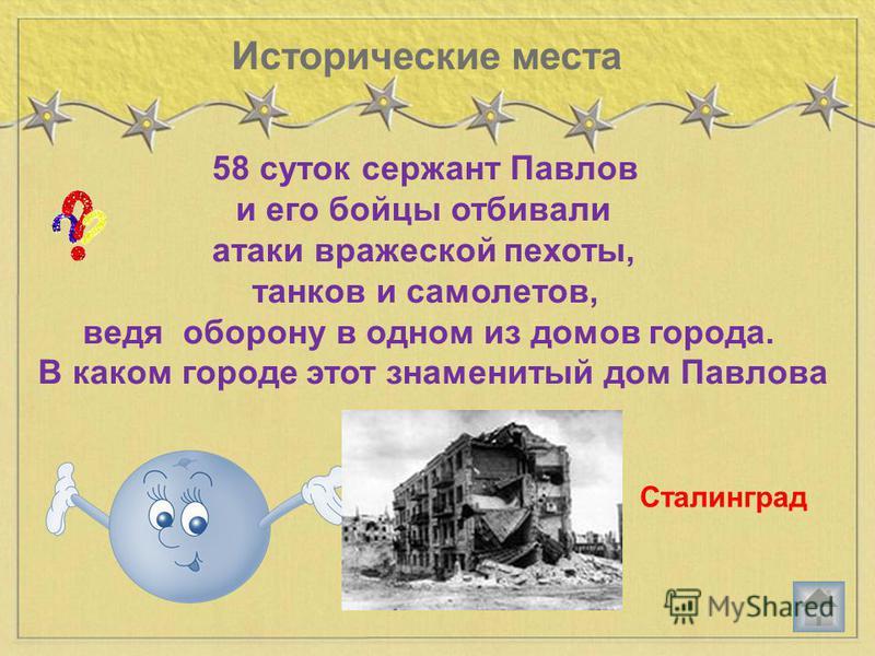 Исторические места д. Прохоровка 12 июля 1943 г в ходе Курской битвы произошло самое крупное танковое сражение. Около какой деревни оно состоялось?