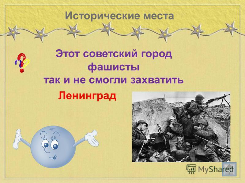 Исторические места Севастополь Какой город оставили советские войска 4 июля 1942 года после 250-дневной обороны?