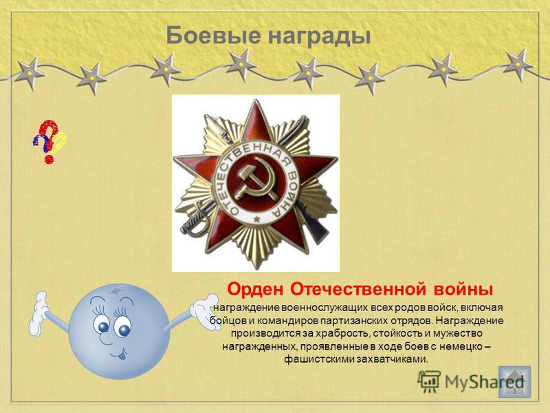 Боевые награды Орден Славы награждаются лица рядового и сержантского состава Красной Армии, а в авиации и лица, имеющие звание младшего лейтенанта, проявившие в боях за Советскую Родину славные подвиги храбрости, мужества и бесстрашия. Орден Славы со