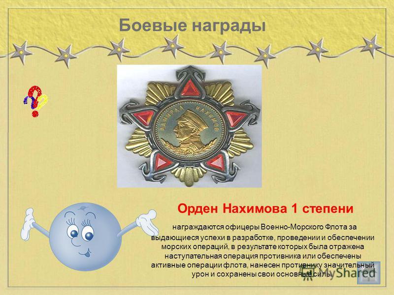 Боевые награды Орден Суворова (1 степени) Награждались командующие фронтами и армиями, их заместители, начальники штабов…….