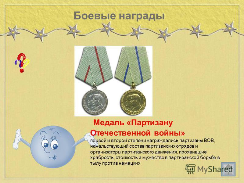 Боевые награды Медаль «За отвагу» учреждена для награждения за личное мужество и отвагу, проявленные при защите социалистического Отечества и исполнении воинского долга.