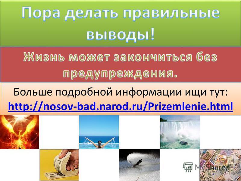 Больше подробной информации ищи тут: http://nosov-bad.narod.ru/Prizemlenie.html http://nosov-bad.narod.ru/Prizemlenie.html Больше подробной информации ищи тут: http://nosov-bad.narod.ru/Prizemlenie.html http://nosov-bad.narod.ru/Prizemlenie.html