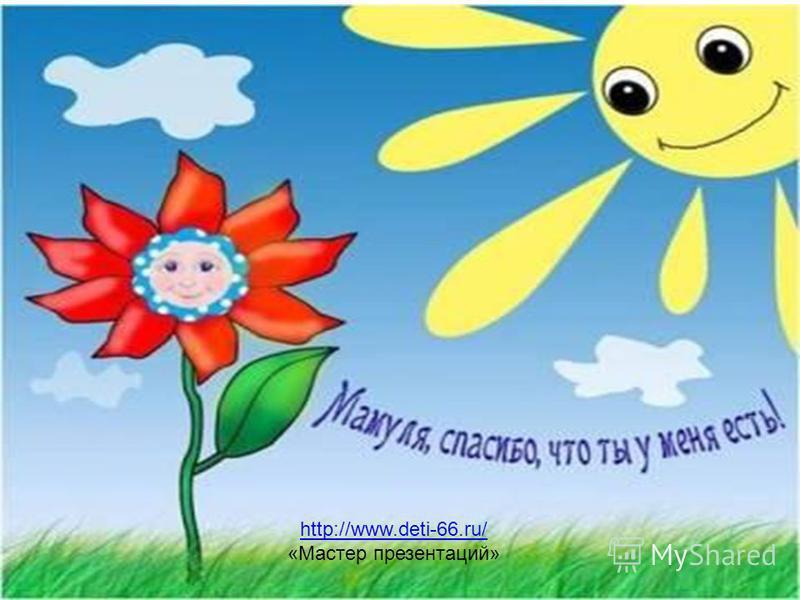 http://www.deti-66.ru/ «Мастер презентаций»
