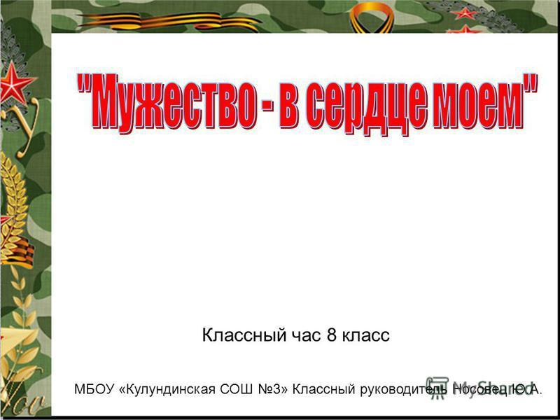 Классный час 8 класс МБОУ «Кулундинская СОШ 3» Классный руководитель Носовец Ю.А.