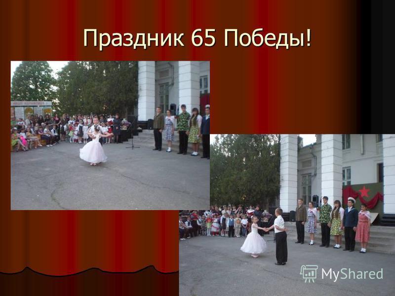 Праздник 65 Победы!