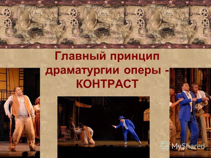 Главный принцип драматургии оперы - КОНТРАСТ