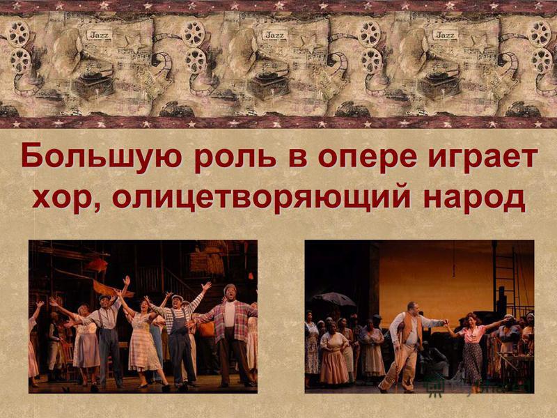 Большую роль в опере играет хор, олицетворяющий народ