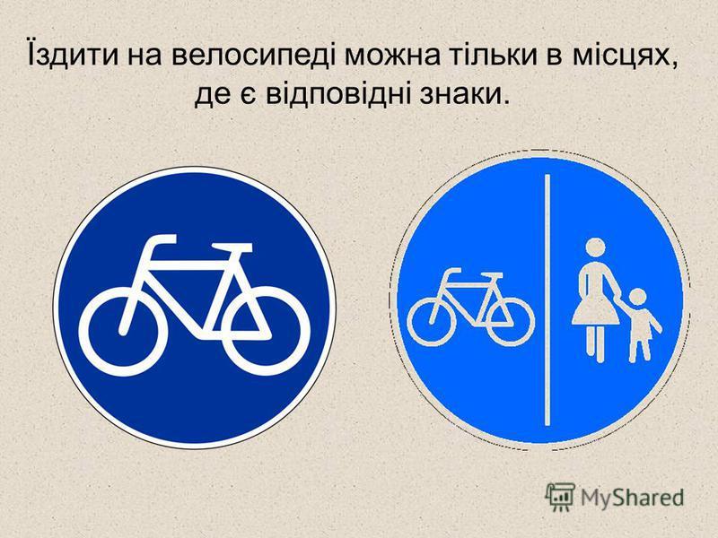 Їздити на велосипеді можна тільки в місцях, де є відповідні знаки.