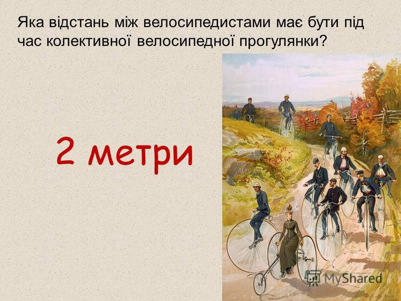 Яка відстань між велосипедистами має бути під час колективної велосипедної прогулянки? 2 метри