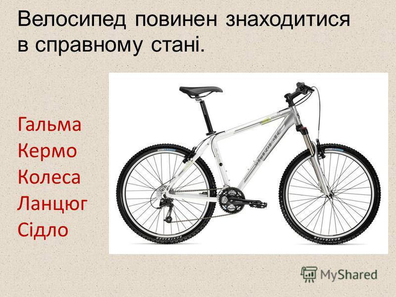 Велосипед повинен знаходитися в справному стані. Гальма Кермо Колеса Ланцюг Сідло