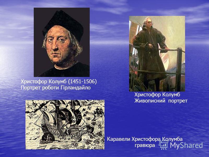 Христофор Колумб (1451-1506) Портрет роботи Гірландайло Христофор Колумб Живописний портрет Каравели Христофора Колумба гравюра