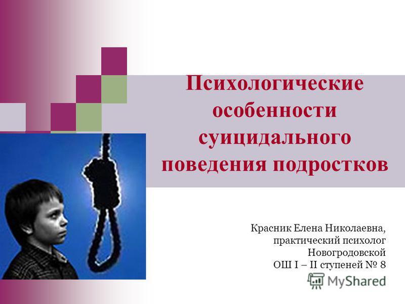 Психологические особенности суицидального поведения подростков Красник Елена Николаевна, практический психолог Новогродовской ОШ І – ІІ ступеней 8
