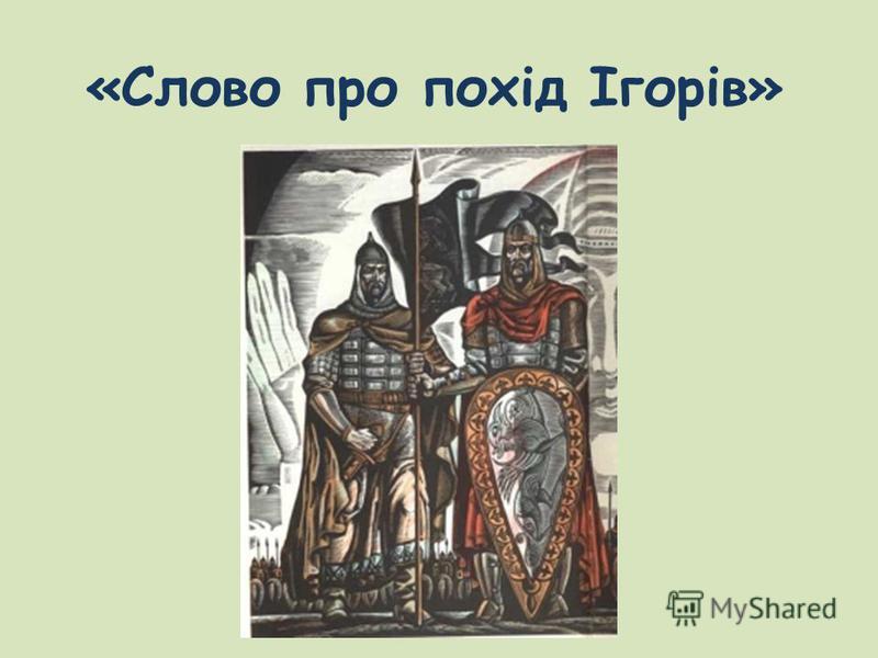 «Слово про похід Ігорів»