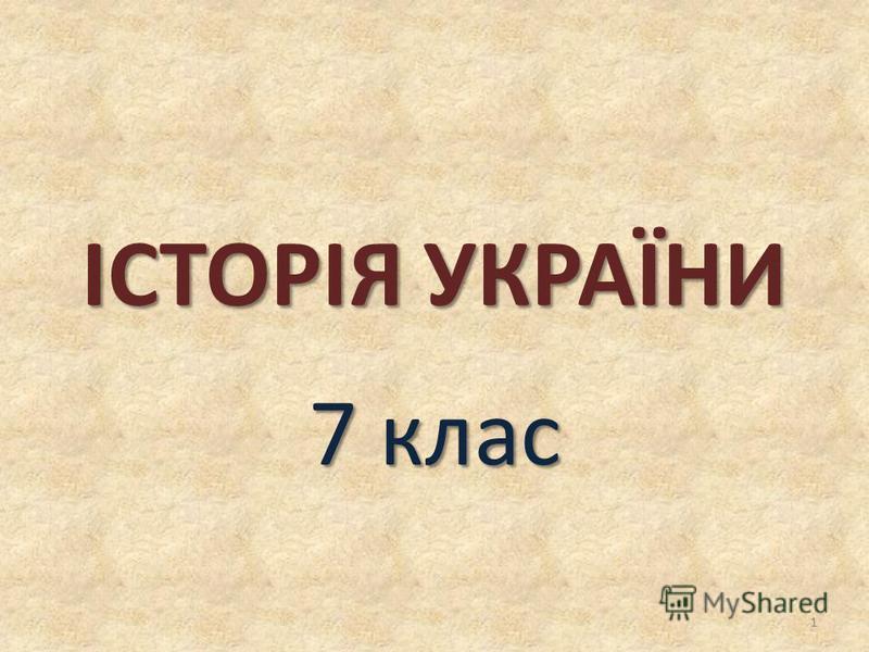 ІСТОРІЯ УКРАЇНИ 7 клас 1