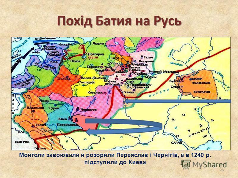 Похід Батия на Русь 23 Монголи завоювали и розорили Переяслав і Чернігів, а в 1240 р. підступили до Киева