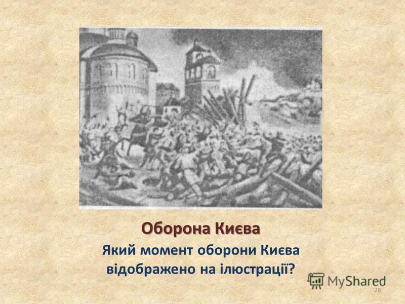 Оборона Києва Який момент оборони Києва відображено на ілюстрації? 26