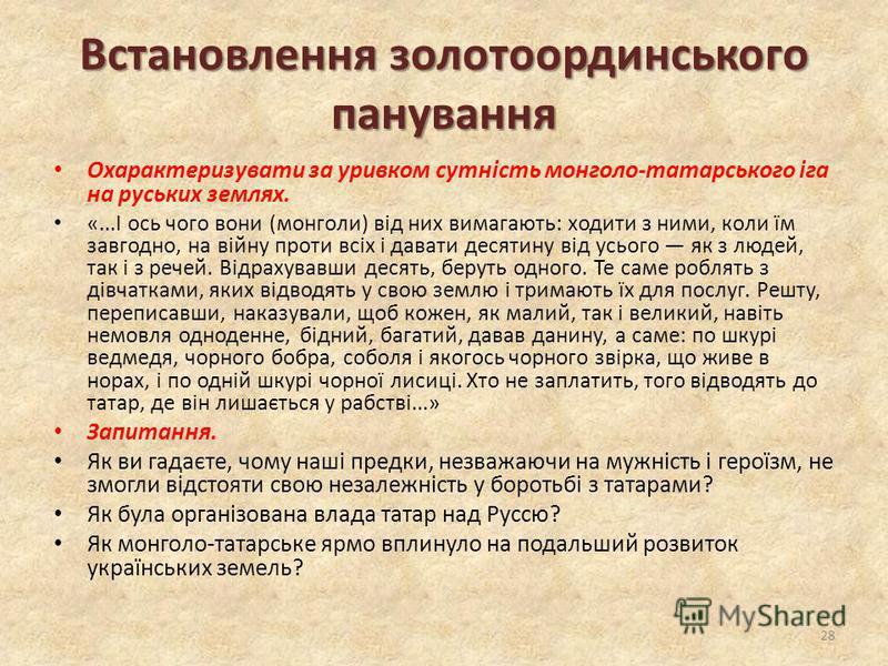 Встановлення золотоординського панування Охарактеризувати за уривком сутність монголо-татарського іга на руських землях. «...І ось чого вони (монголи) від них вимагають: ходити з ними, коли їм завгодно, на війну проти всіх і давати десятину від усьог