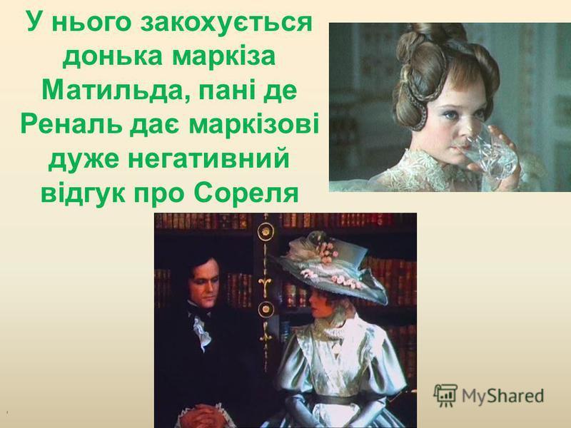, У нього закохується донька маркіза Матильда, пані де Реналь дає маркізові дуже негативний відгук про Сореля