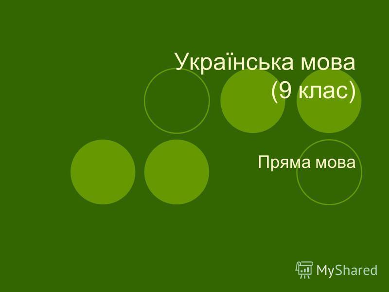 Українська мова (9 клас) Пряма мова